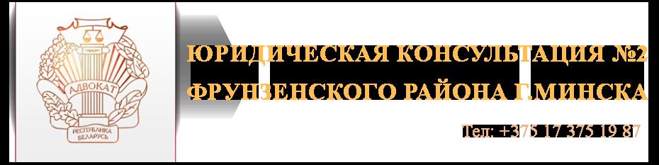 Юридическая консультация №2 Фрунзенского района г. Минска