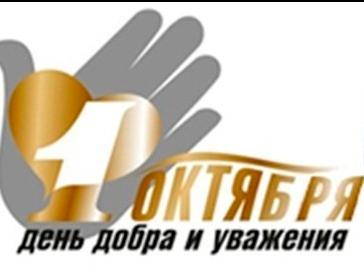 01 октября 2020 года Бесплатный прием по случаю Международного дня пожилых  людей
