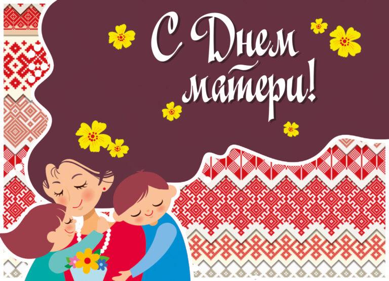 14 октября Бесплатный прием по случаю Дня Матери
